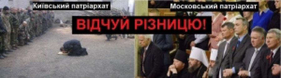 Поддерживаем флешмоб против Московского Патриархата!