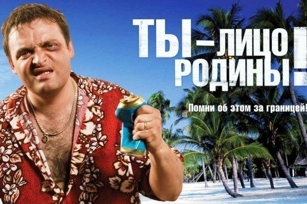 турист россиягнин.jpg