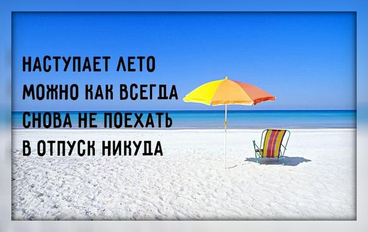 акне картинки цитаты отпуск лето давно