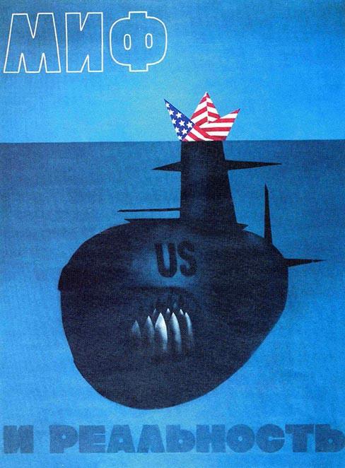 Советские антиамериканские плакаты