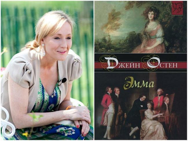 Автора саги оГарри Поттере вдохновляет «Эмма» Джейн Остен, где сюжет обладает каким-то магнетически