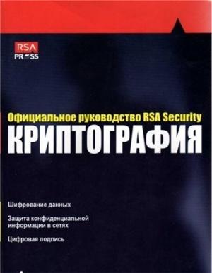 Аудиокнига Криптография. Официальное руководство RSA Security - Бернет С., Пэйн С.