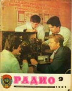 """Журнал: """"Радио"""" - Страница 17 0_148de0_3a19ab91_orig"""