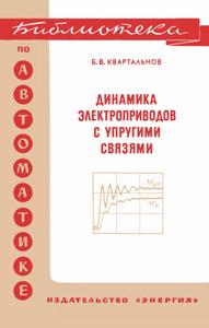 Серия: Библиотека по автоматике - Страница 6 0_14b7e9_74d8a958_orig
