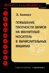 Серия: Библиотека по автоматике - Страница 6 0_14b7ea_7f35773c_orig