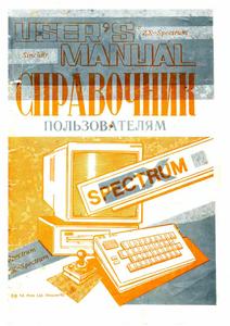 Литература по ПЭВМ ZX-Spectrum - Страница 4 0_1397ef_8b7fb1d_M