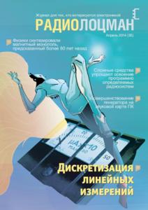 Журнал: РадиоЛоцман - Страница 2 0_13d4d9_cd957549_M