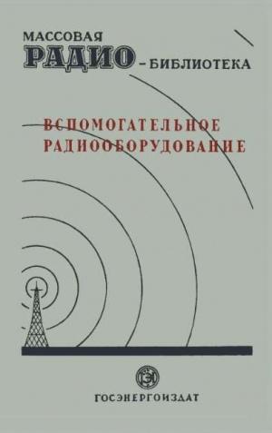 Аудиокнига Вспомогательное оборудование - Гинзбург З.Б.