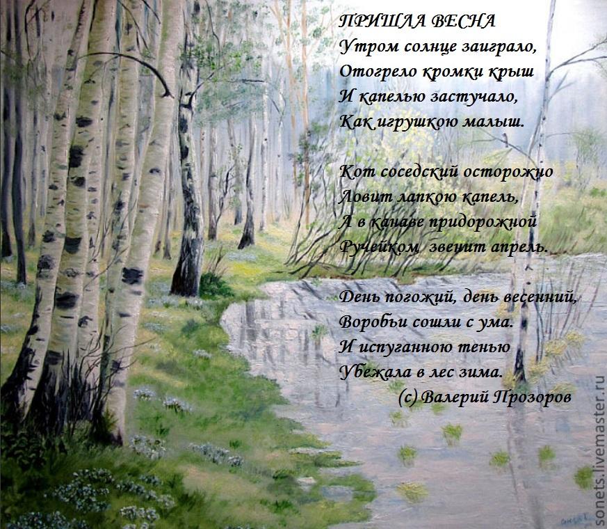 Картинки о природе красивые со стихами