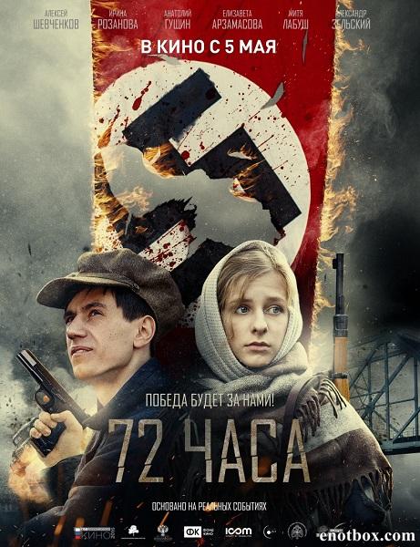 72 часа (2015/CAMRip)