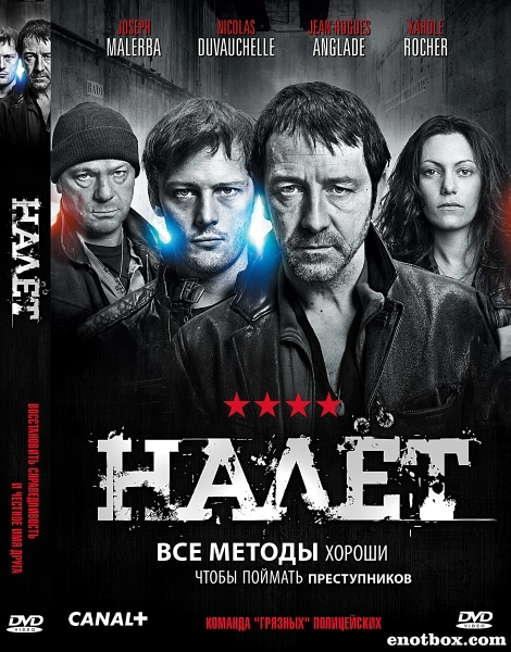 Налёт (1-3 сезоны 1-24 серии из 24) / Braquo / 2009-2014 / HDRip