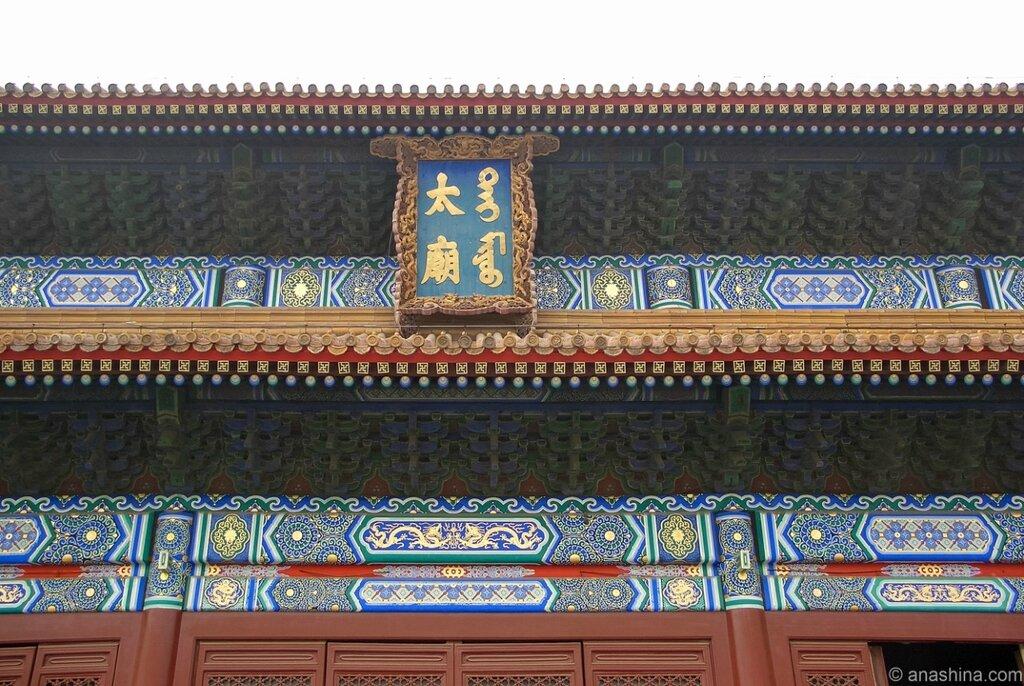 Зал Жертвоприношений, Храм Императорских Предков, Пекин