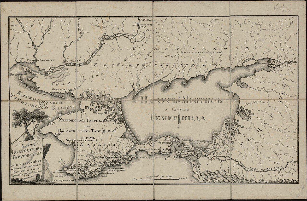 Карта Полуострова Таврического и Около лежащих мест. Сочиненная по известиям Греческих писателей Древних и средних времен