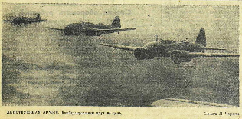 «Красная звезда», 20 августа 1942 года