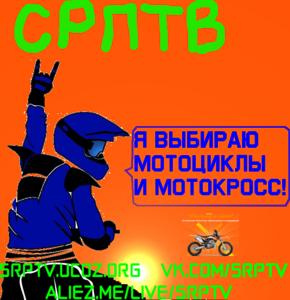 Логотип СРПТВ