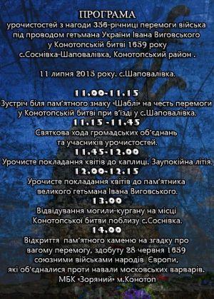 356 годовщина победы Украинского войска над Москвой. Приглашаем!