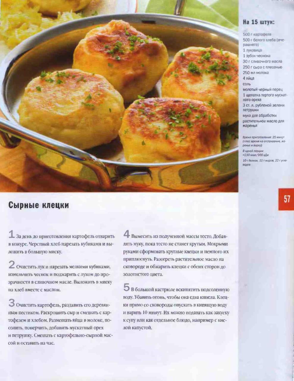 Блюда из картофеля рецепты пошагового приготовления