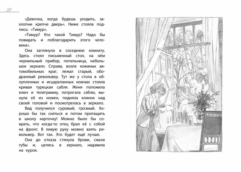 1211_5-tch_Timur i ego komanda_152_RL-page-011.jpg