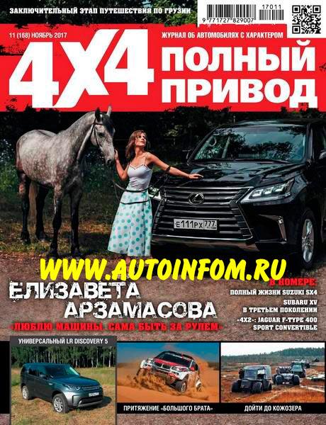 Журнал Полный привод 4x4 №11 (ноябрь 2017)