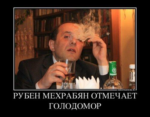рубен_мехрабян.jpg