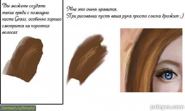 Уроки Photoshop: Рисование одежды и волос с помощью методов смешивания
