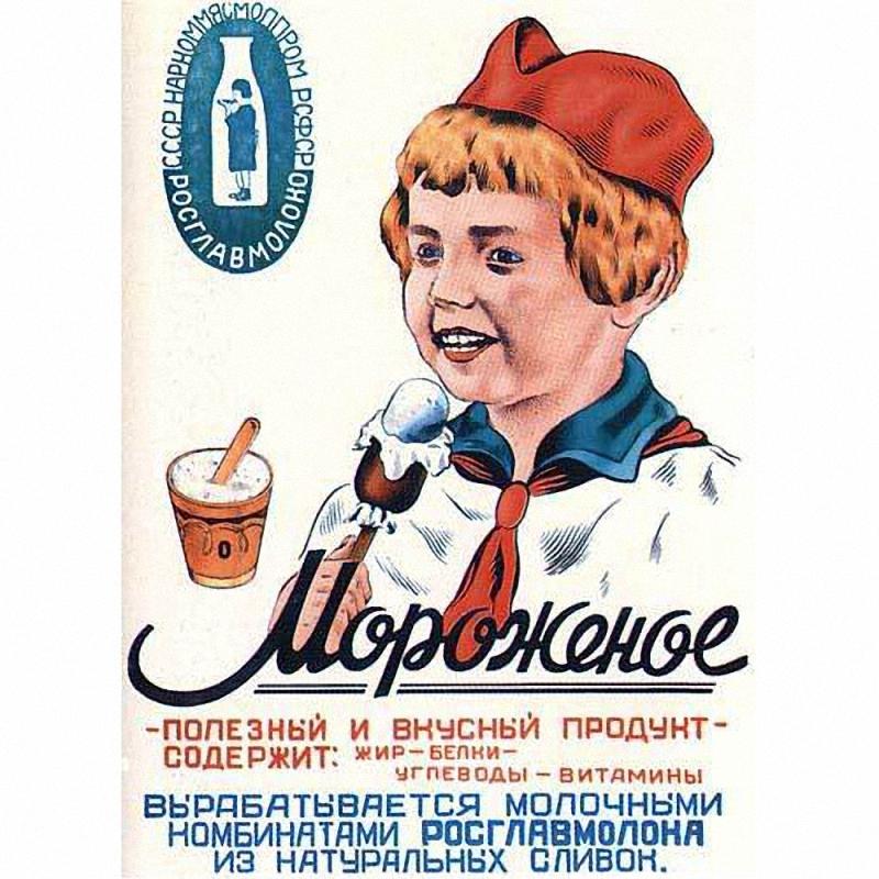 Впервые на промышленные рельсы мороженое поставили в 30-е годы. Вышел указ наркома продовольствия СС