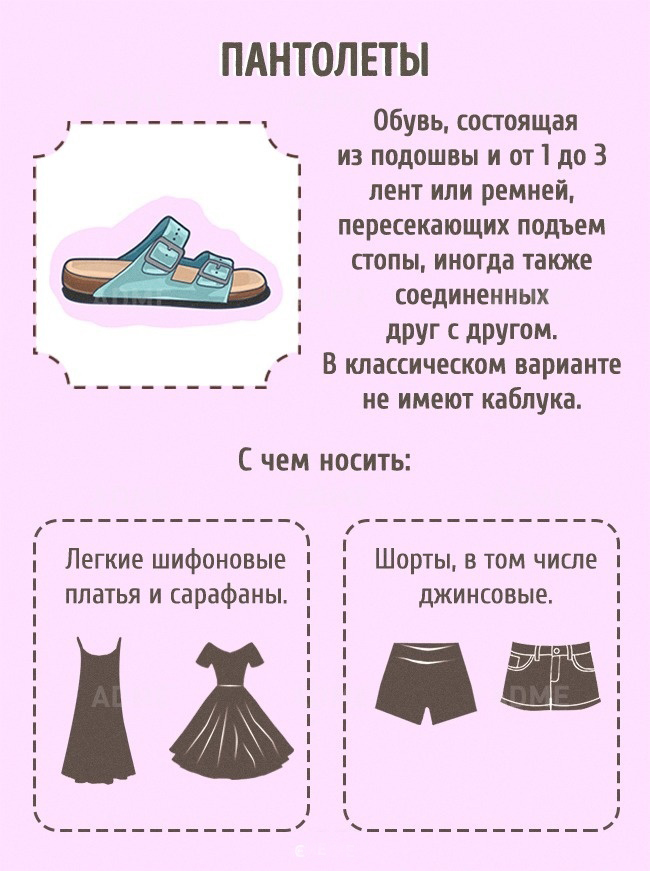 обувь-с-чем-сочетать9.jpg