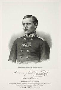 Михаил Ксаверьевич фон Зигерн-Корн, подпоручик 6-го саперного батальона