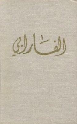 Аудиокнига Философские трактаты - Аль-Фараби