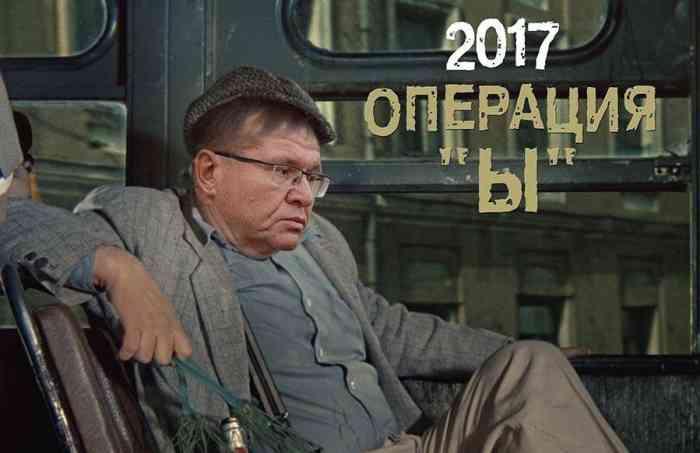 Самый главный момент в календаре 2017 упущен_Надо, Федя