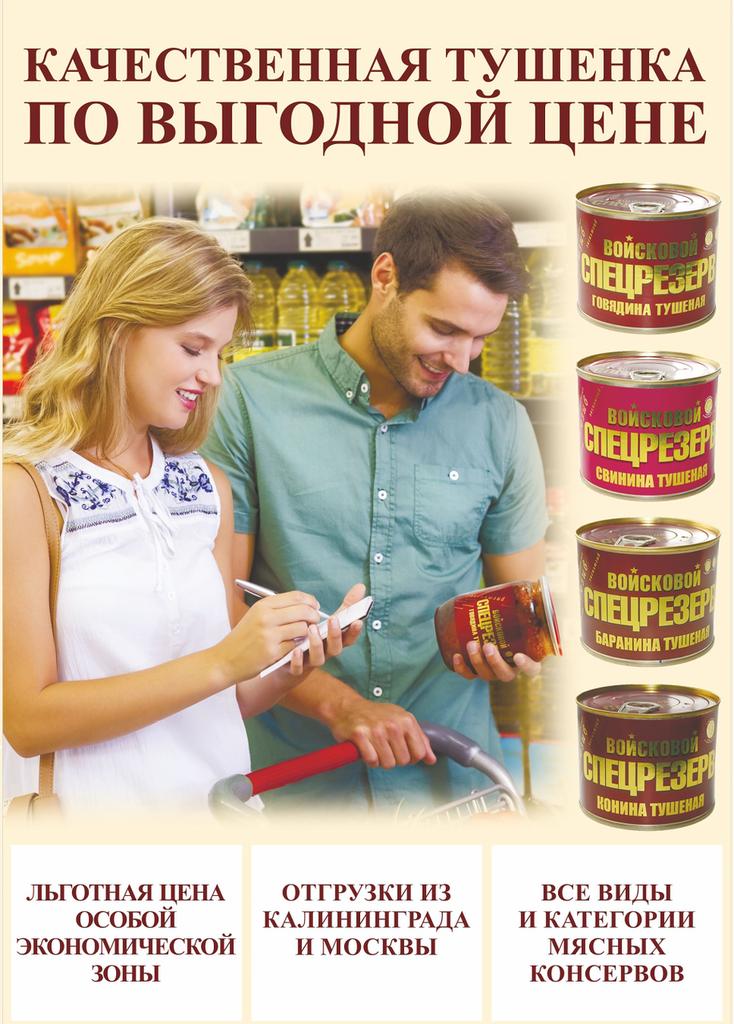 Купить консервы оптом про запас – сберечь семейный бюджет от повышения стоимости продуктов питания