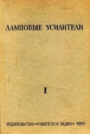 Аудиокнига Ламповые усилители. Том 1 - Сушкевич В.И.