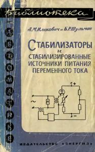 Серия: Библиотека по автоматике - Страница 6 0_14b813_57d6b4c_orig