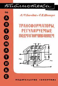 Серия: Библиотека по автоматике - Страница 6 0_14b814_f419dff7_orig