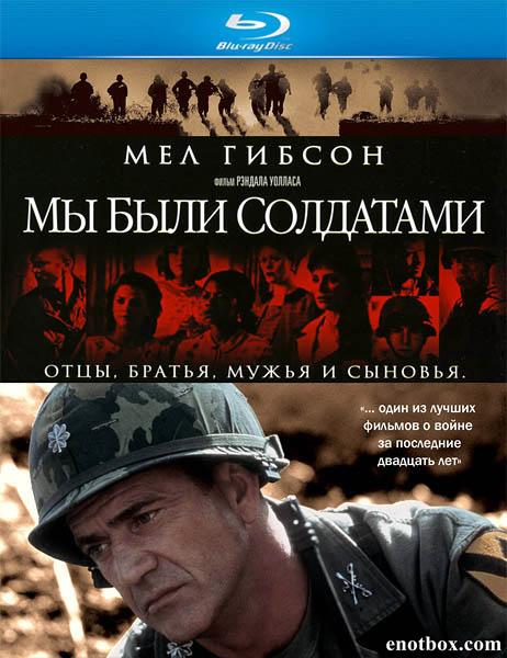 Мы были солдатами / We Were Soldiers (2002/BDRip/HDRip)