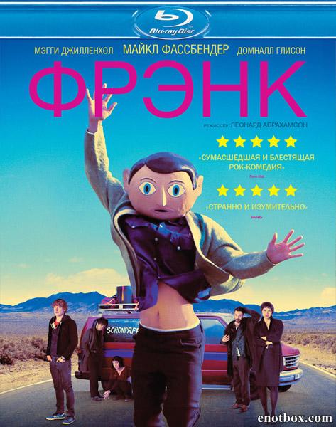 Фрэнк / Frank (2014/BD-Remux/BDRip/HDRip)