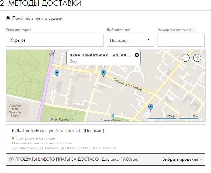 Настройка доставки заказов Орифлейм в почтомат ПриватБанка