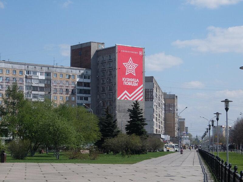 Новокузнецк - Улица Кирова - Орбита