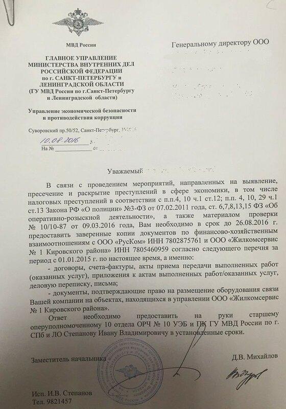 mvd-ruskom.jpg
