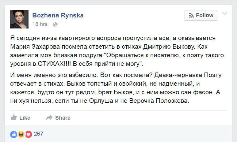 BozhenaRynska.jpg