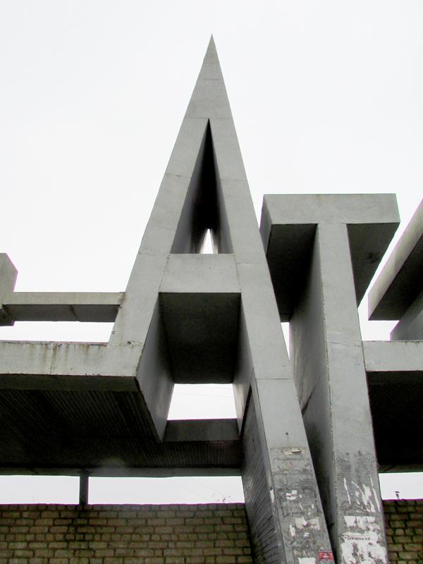 54 буква А
