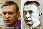 Керенский Навальный