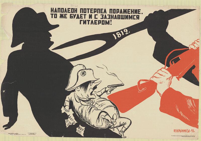 «Правда», 18 ноября 1941 года