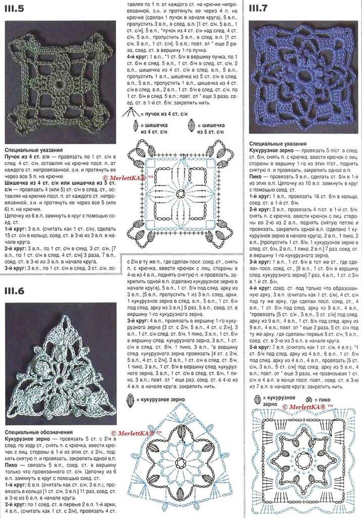 основы вязания крючком круговое вязание и 35 образцов и мотивов