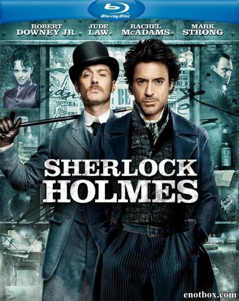 Шерлок Холмс / Sherlock Holmes (2009/BDRip/HDRip)