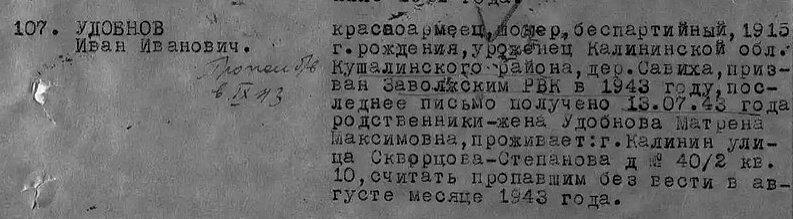 Удобнов Иван Иванович.jpg