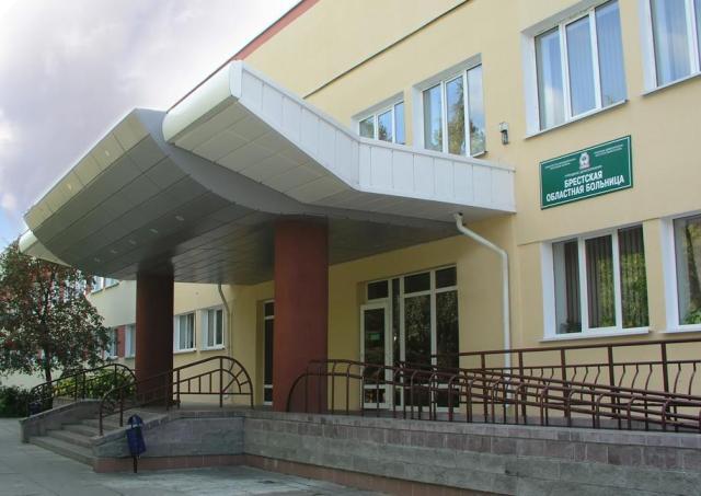 Больница Бреста
