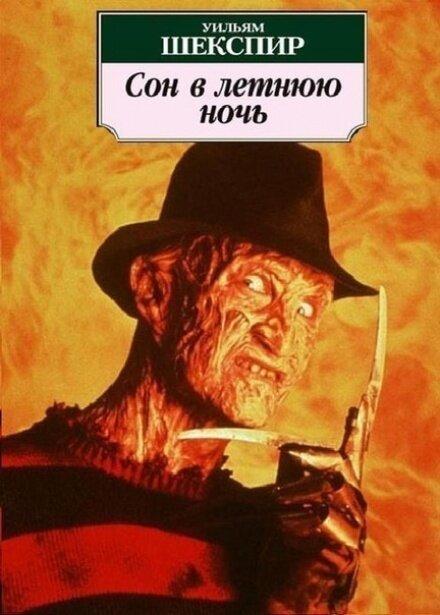 Сон Фредди