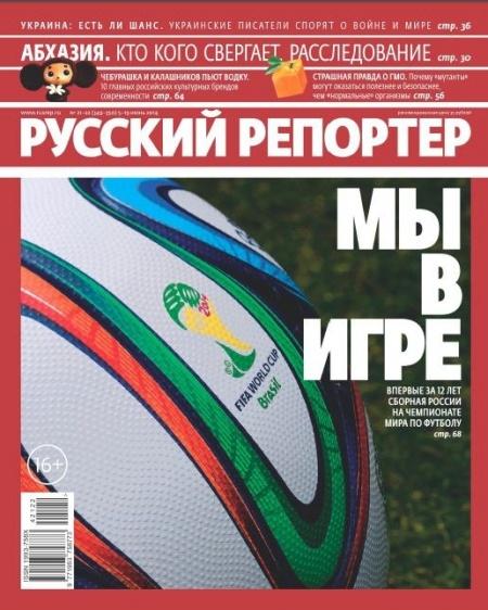 Книга Журнал: Русский репортер №21-22 (июнь 2014)