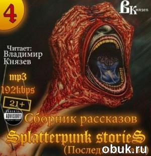 Книга Шокирующие Истории 4. Splatterpunk Stories (Аудиокнига)